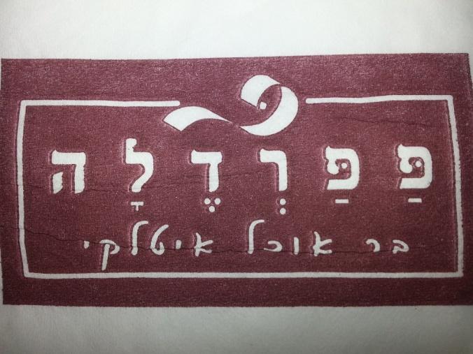 פפרדלה - אבן גבירול 22, תל אביב