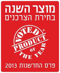 לוגו מוצר השנה 2013
