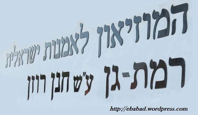 המוזיאון לאומנות ישראלית
