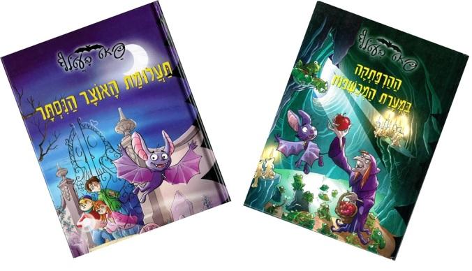 פאט העטלף ספר ילדים
